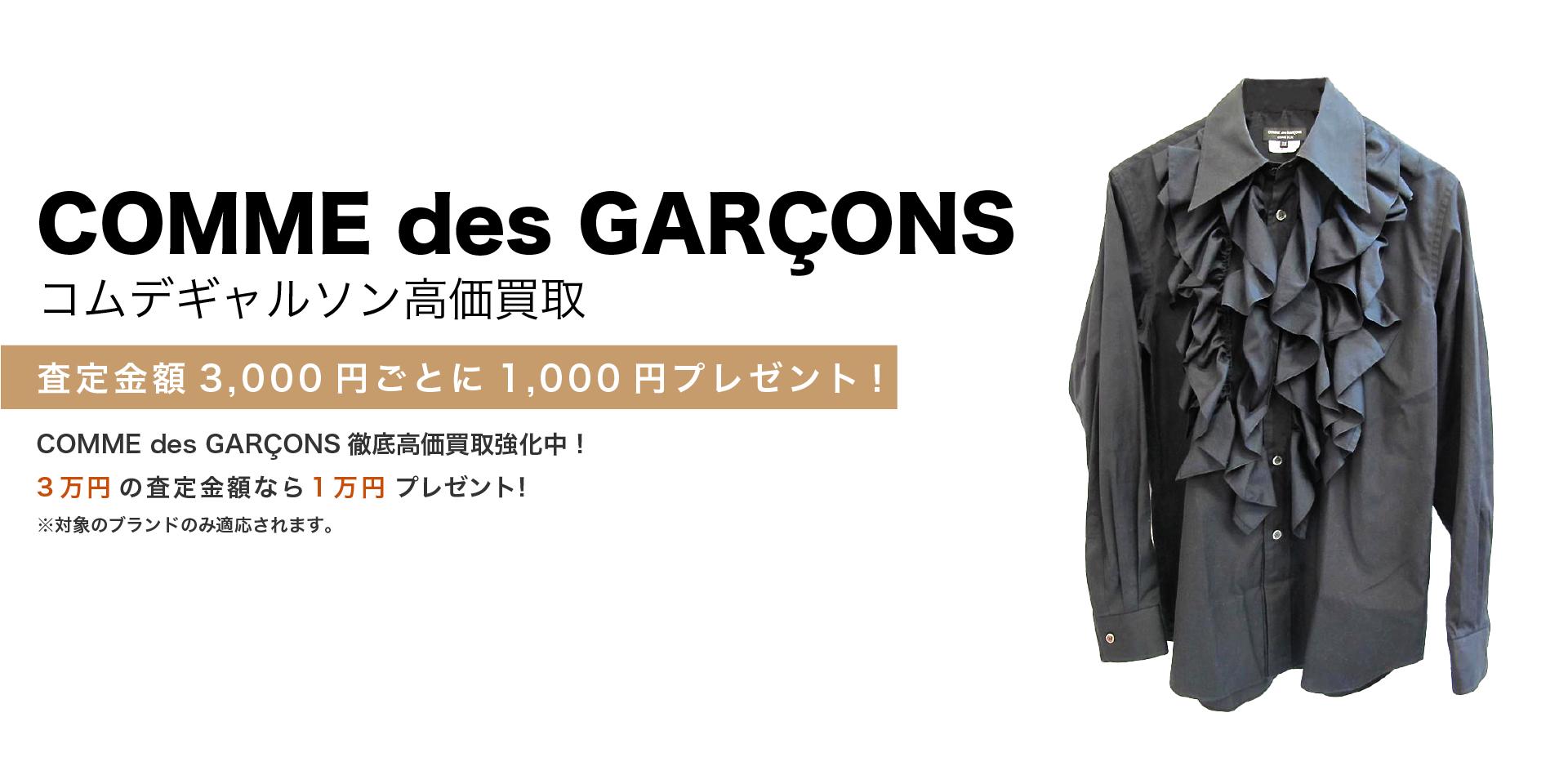 COMME des GARCONSのキービジュアル