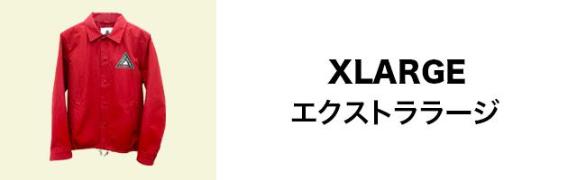 XLARGEのリンクバナー