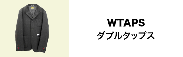 WTAPSのリンクバナー
