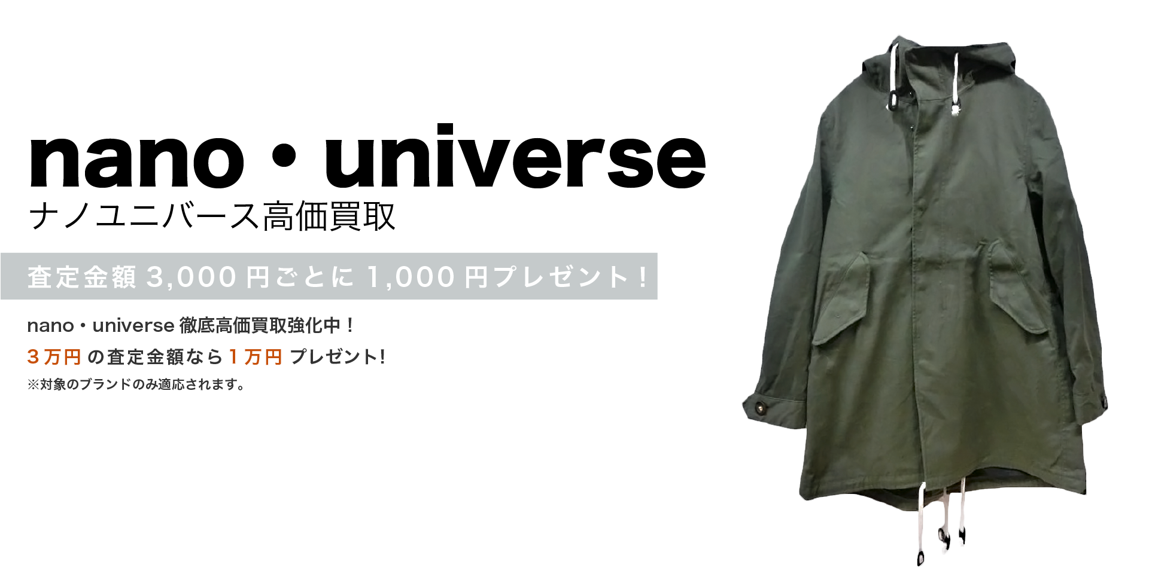 nano・universeのキービジュアル