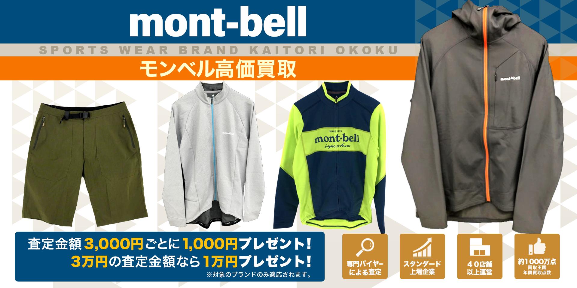 mont-bellのキービジュアル
