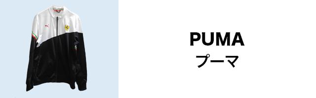 PUMAのリンクバナー