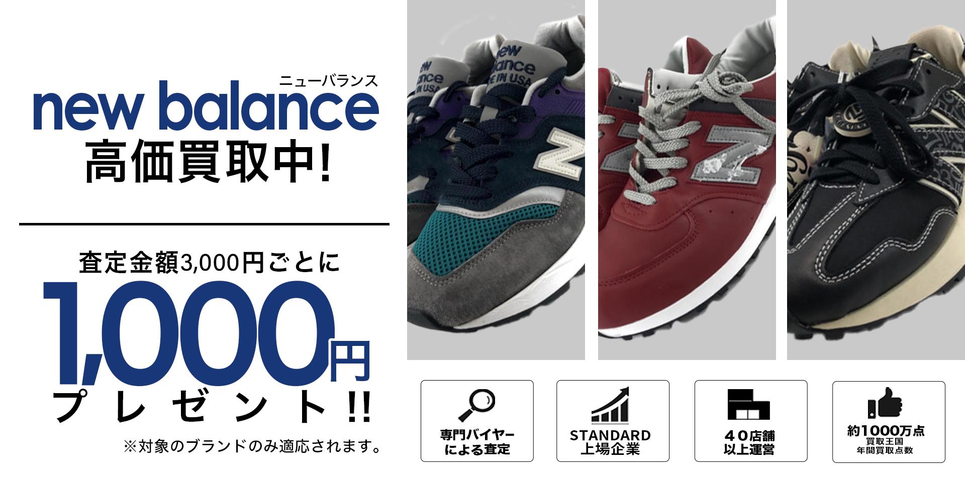 new balanceのキービジュアル
