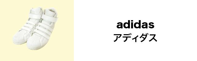 adidasのリンクバナー