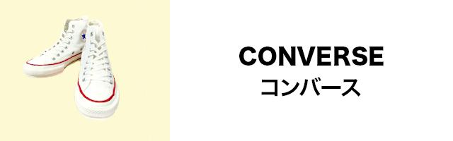 CONVERSEのリンクバナー