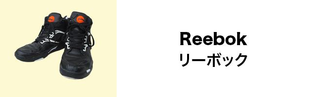 Reebokのリンクバナー