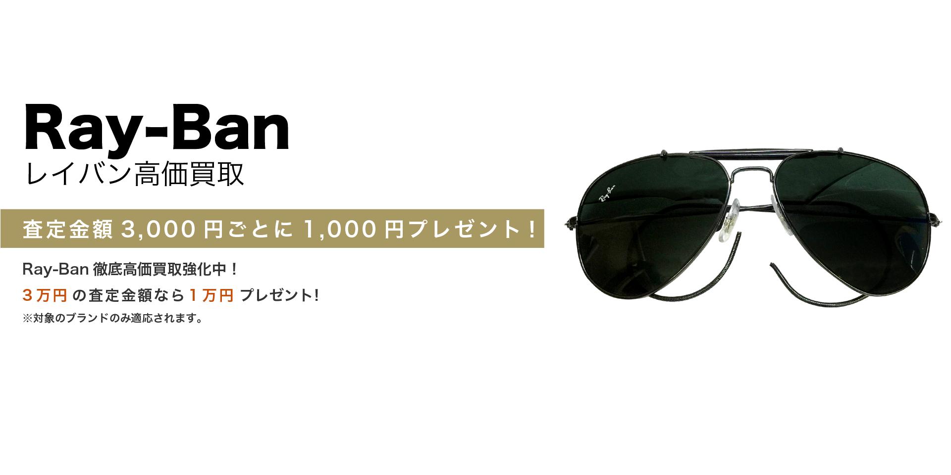 Ray-Banのキービジュアル