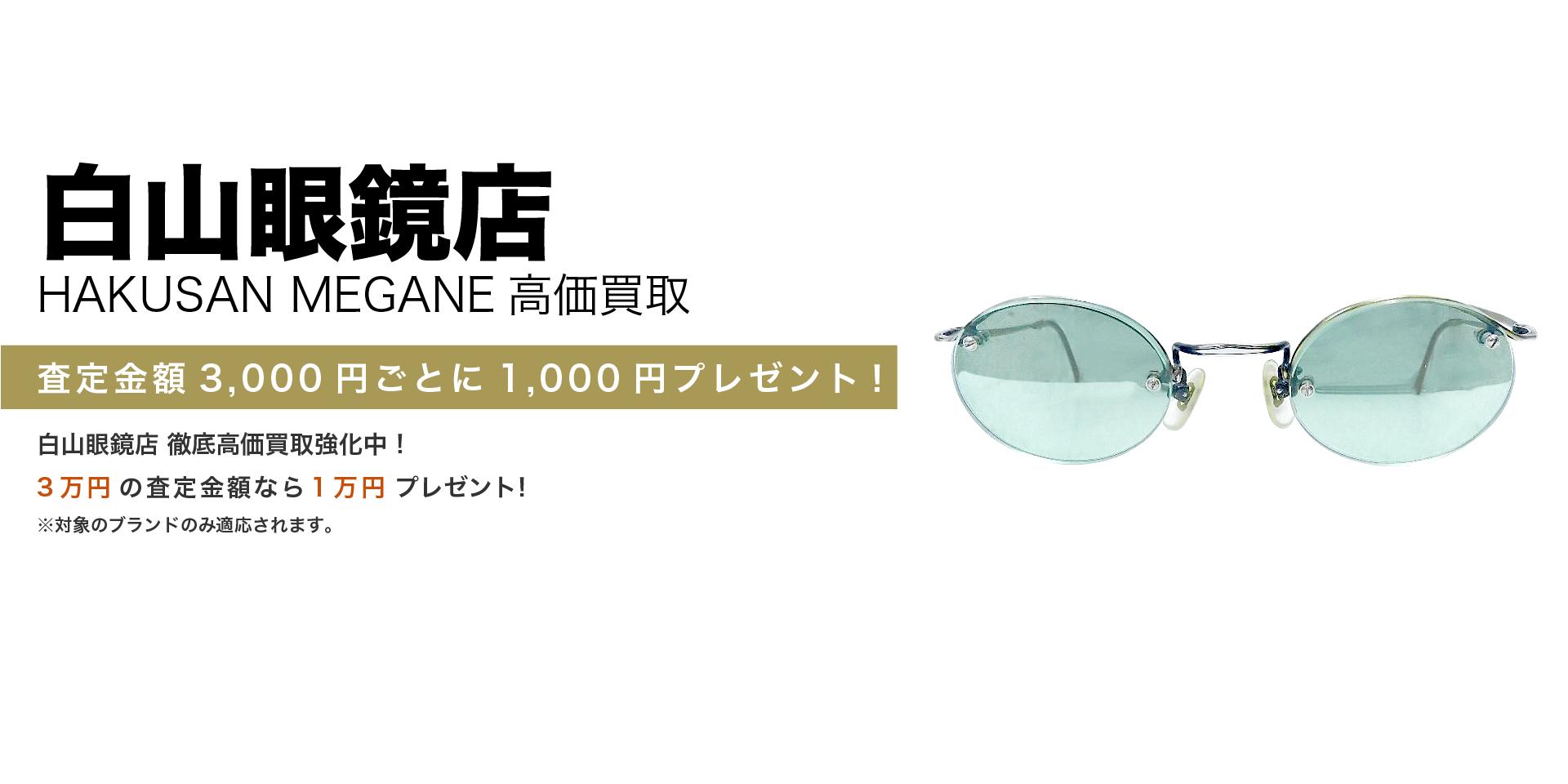白山眼鏡店のキービジュアル