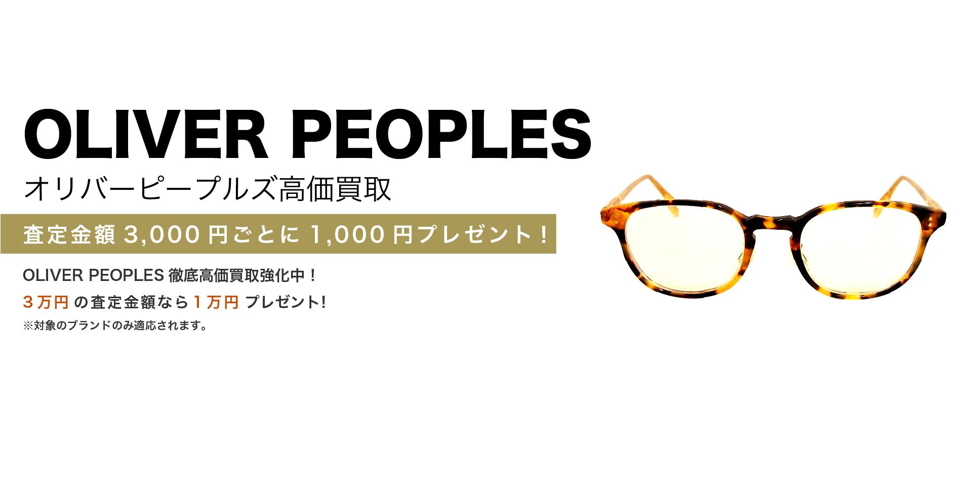 OLIVER PEOPLESのキービジュアル