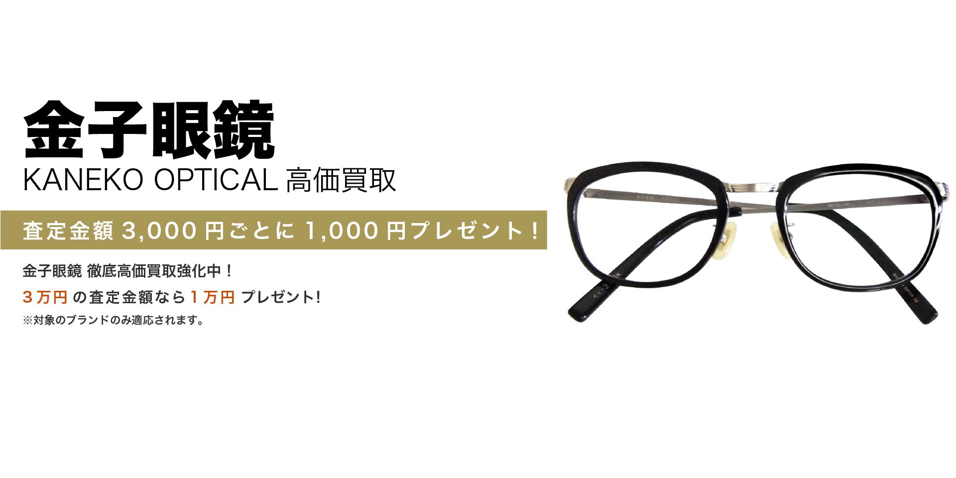 金子眼鏡のキービジュアル