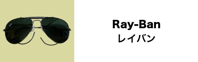 Ray-Banのリンクバナー
