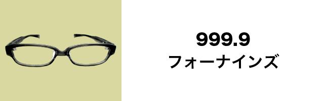 999.9のリンクバナー