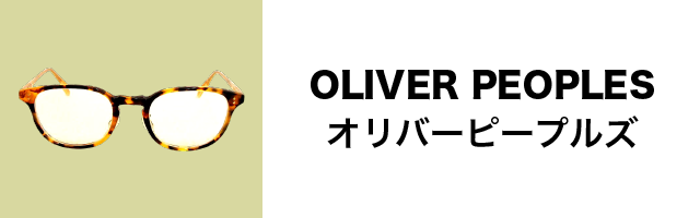 OLIVER PEOPLESのリンクバナー