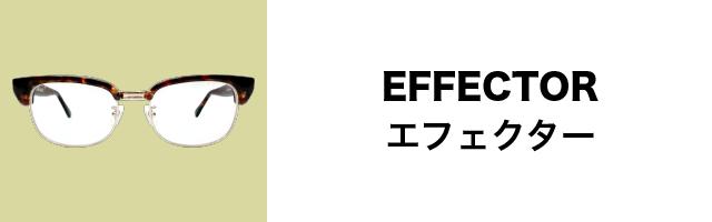 EFFECTORのリンクバナー