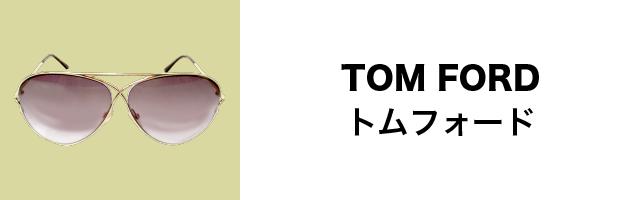 TOM FORDのリンクバナー