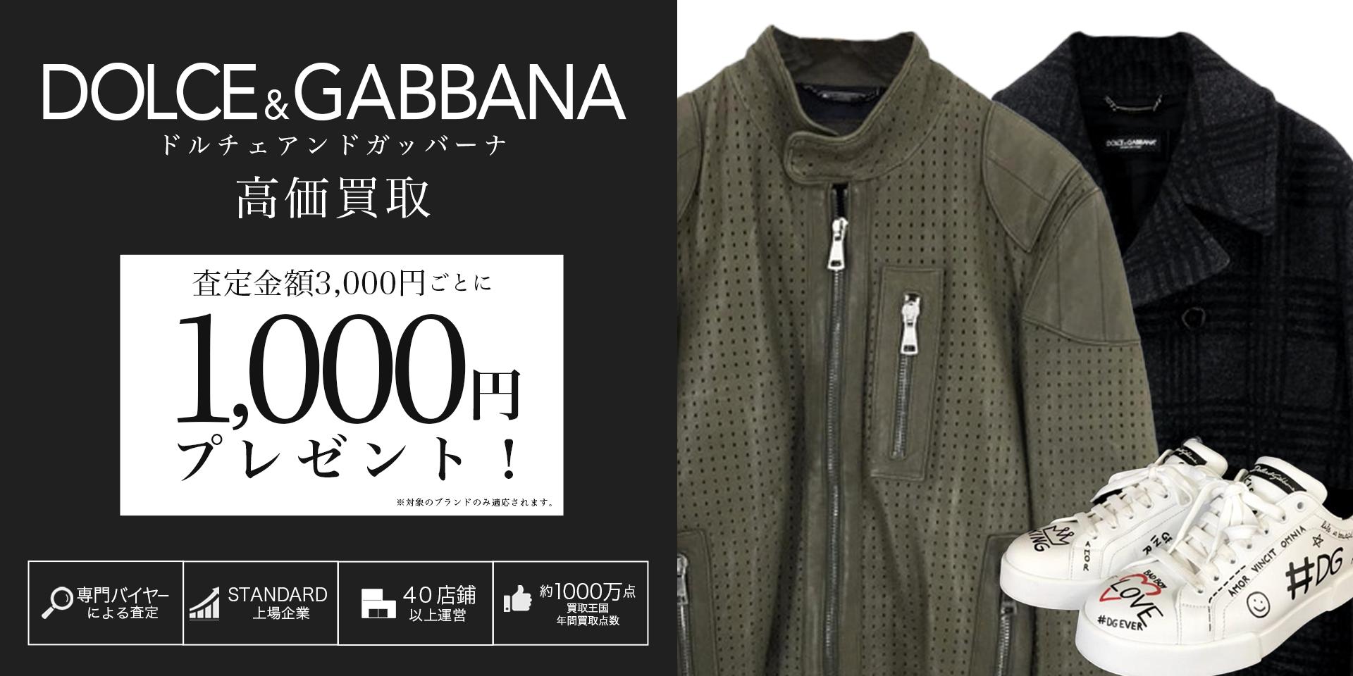 Dolce&Gabbanaのキービジュアル