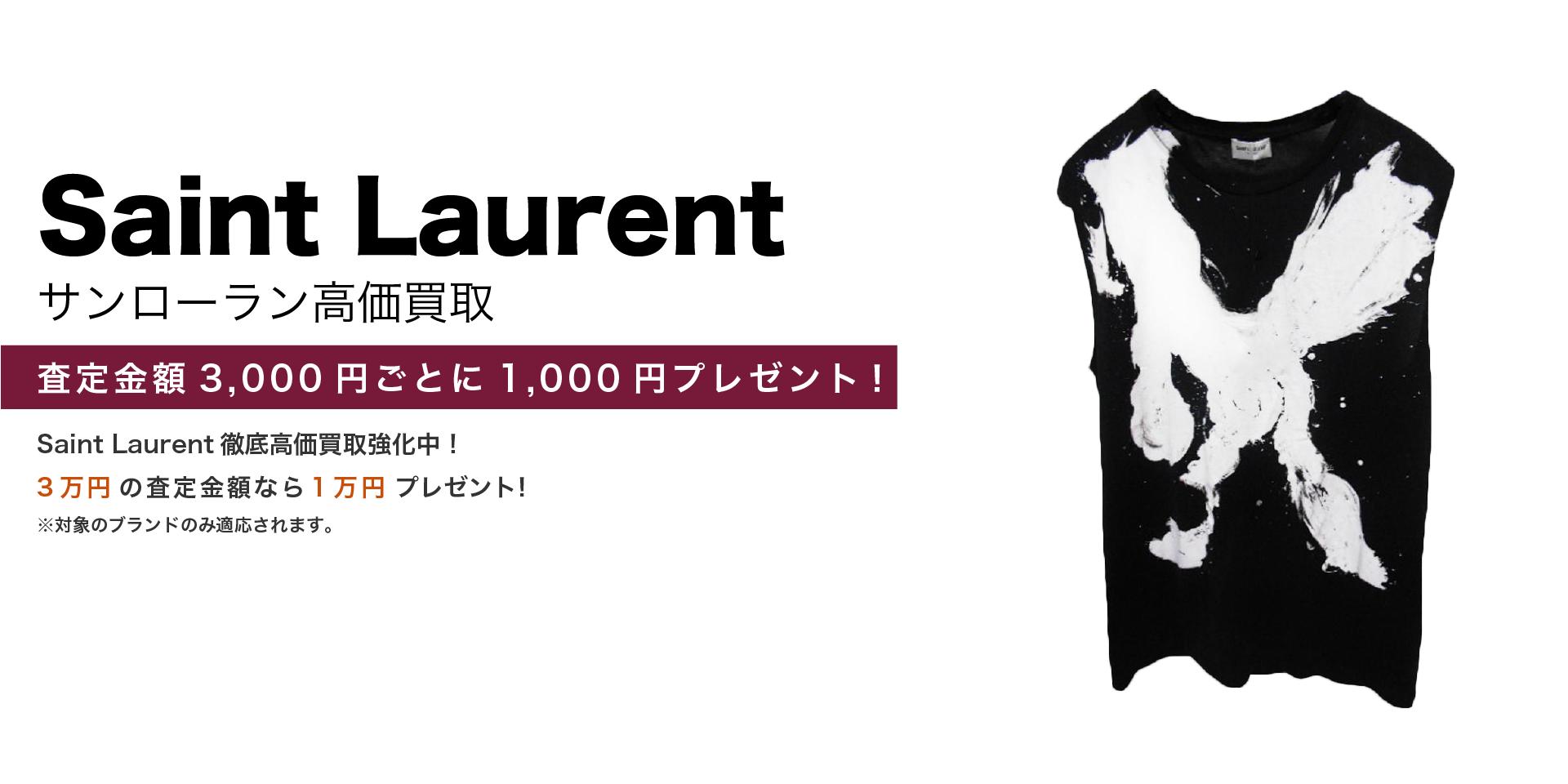 Saint Laurentのキービジュアル