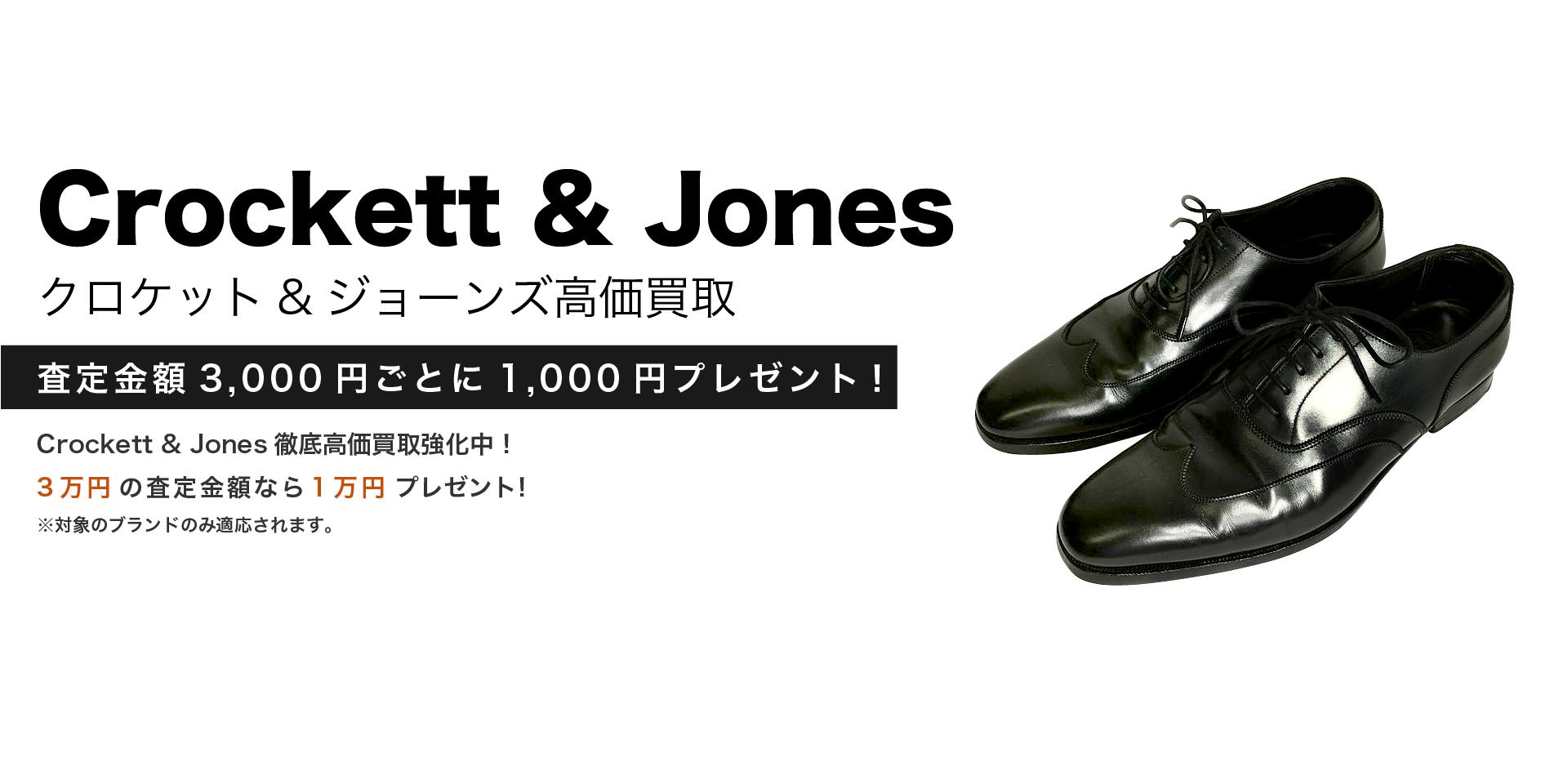 Crockett & Jonesのキービジュアル