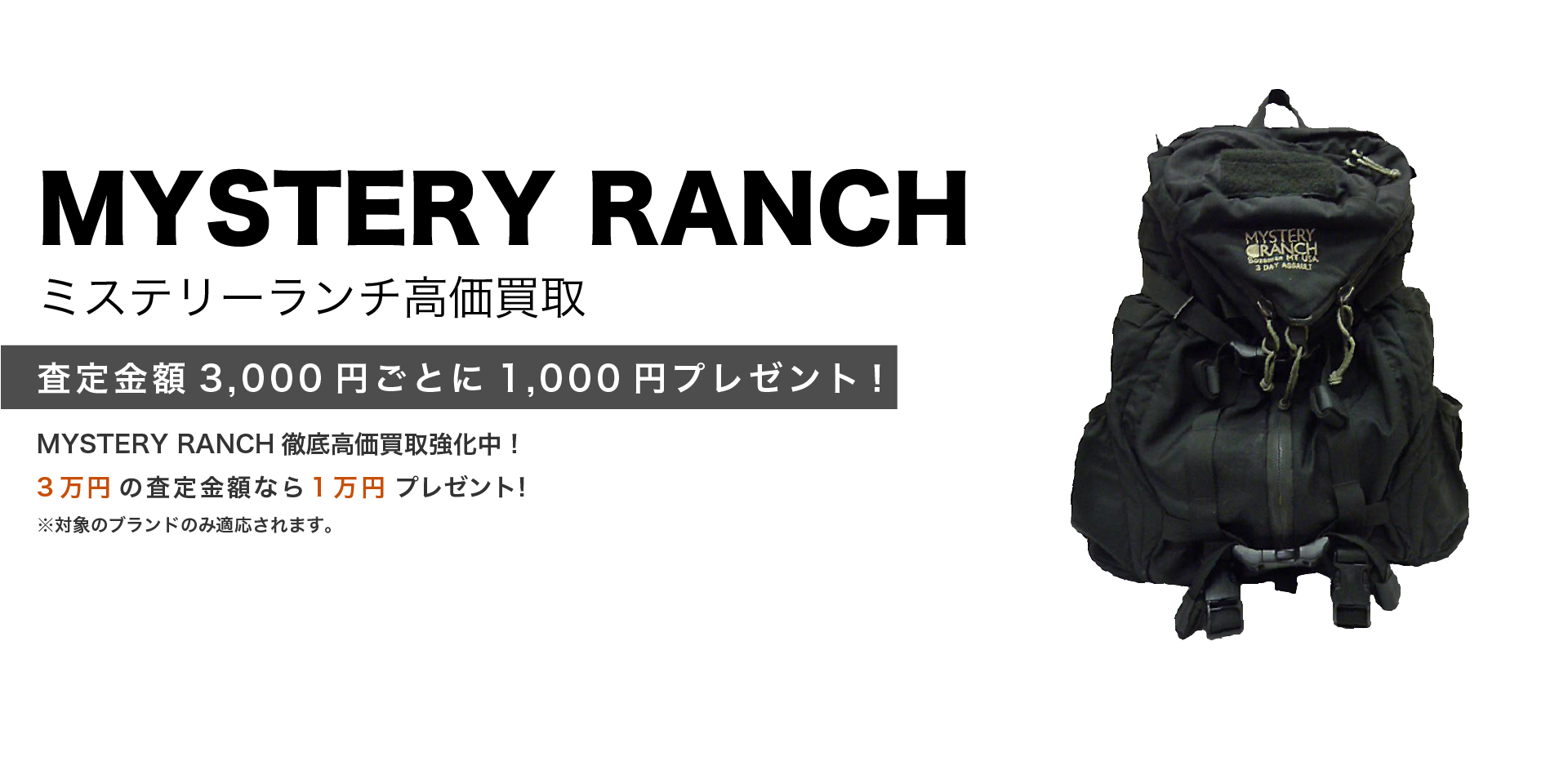 MYSTERY RANCHのキービジュアル