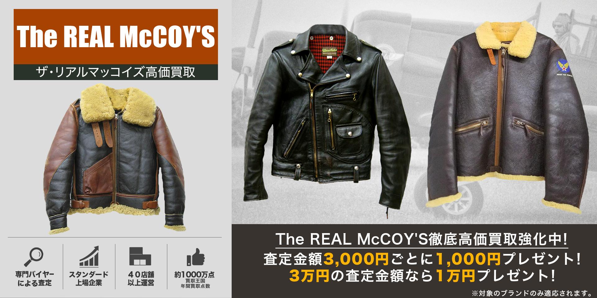 The REAL McCOY'Sのキービジュアル