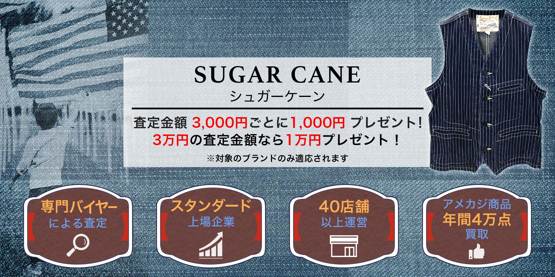 SUGAR CANEのキービジュアル