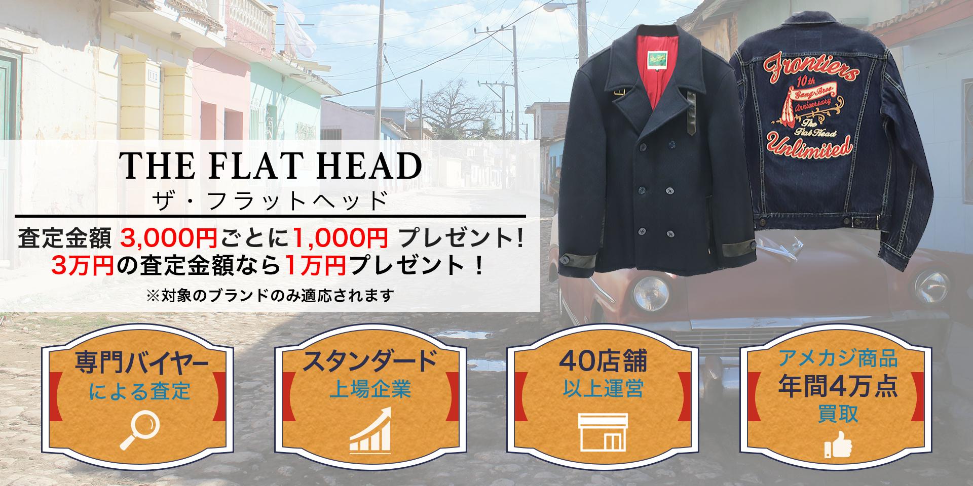 THE FLAT HEADのキービジュアル