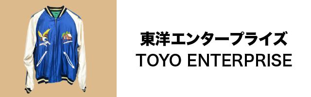 TOYO ENTERPRISEのリンクバナー