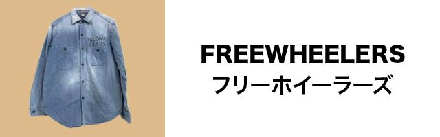 FREEWHEELERSのリンクバナー