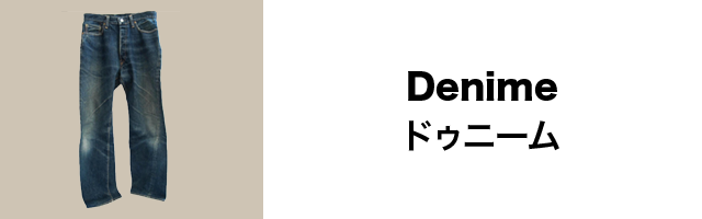 Denimeのリンクバナー