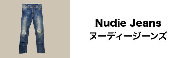 Nudie Jeansのリンクバナー