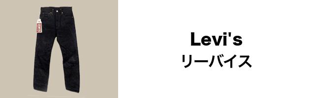 Levi'sのリンクバナー