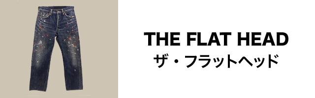 THE FLAT HEADのリンクバナー