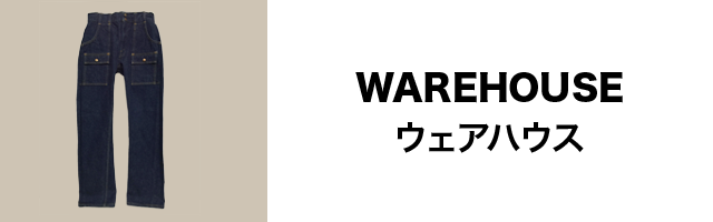 WAREHOUSEのリンクバナー