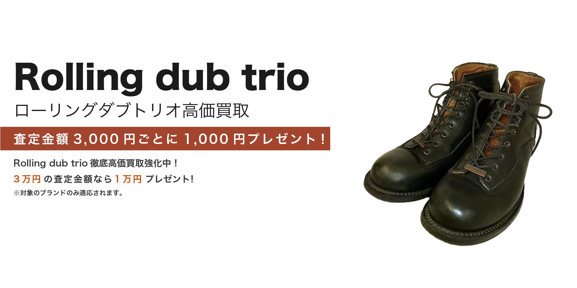 Rolling dub trioのキービジュアル