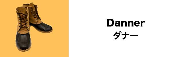 Dannerのリンクバナー