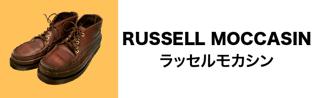 Russell Moccasinのリンクバナー