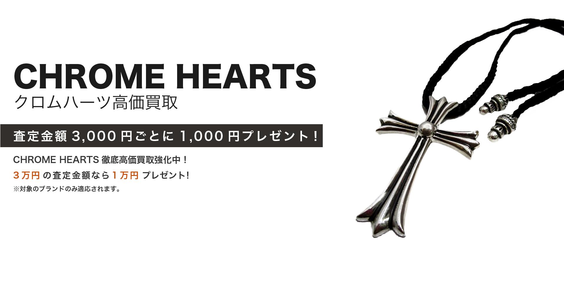 CHROME HEARTSのキービジュアル