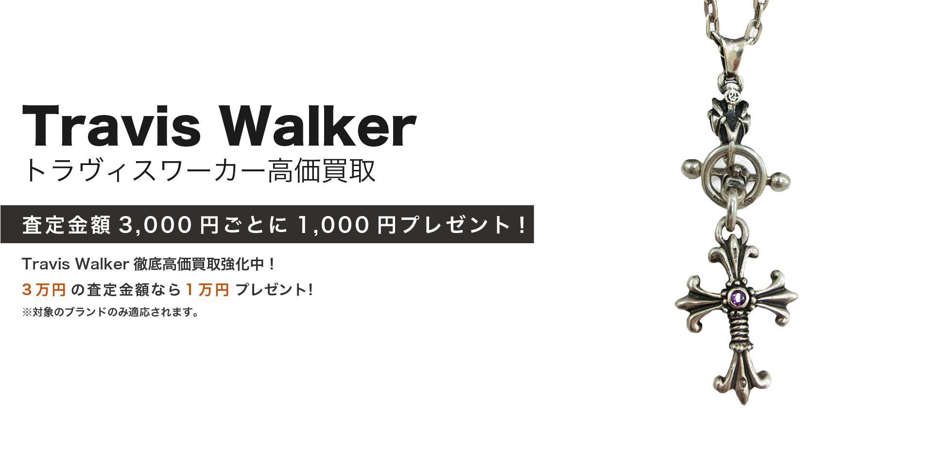 Travis Walkerのキービジュアル