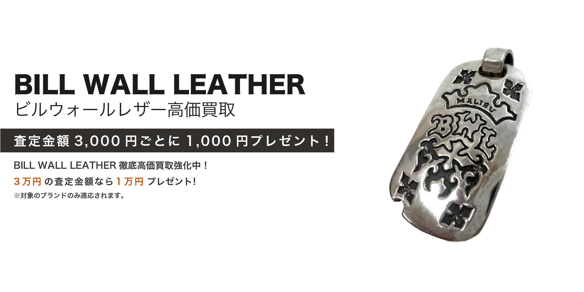Bill Wall Leatherのキービジュアル