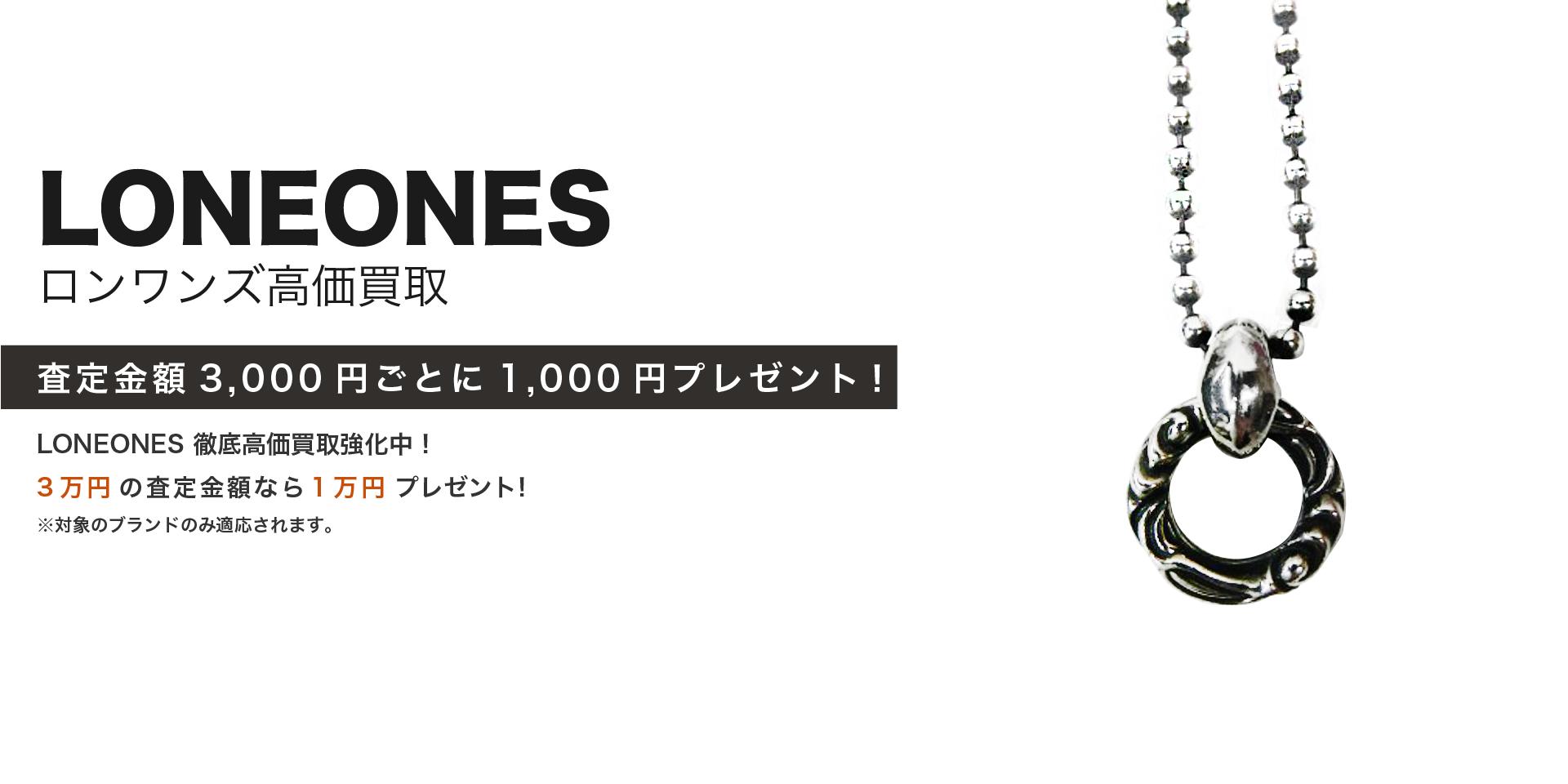 LONEONESのキービジュアル