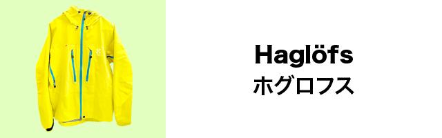 Haglofsのリンクバナー