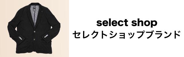 TOPページセレクトショップブランドカテゴリーページへのリンクバナー