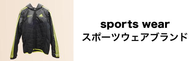 TOPページスポーツウェアブランドカテゴリーページへのリンクバナー