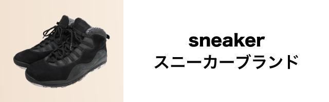 スニーカーカテゴリーページへのリンクバナー