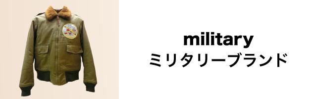 TOPページミリタリブランドカテゴリーページへのリンクバナー