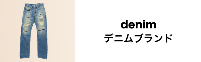 デニムブランドカテゴリーページへのリンクバナー