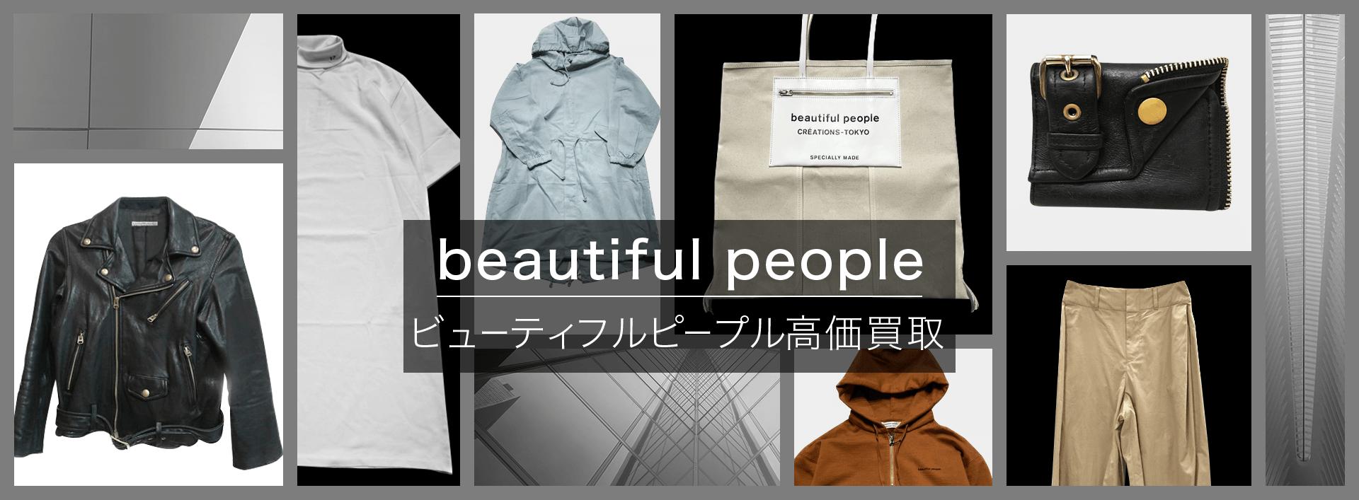 BEAUTIFUL PEOPLE(ビューティフル ピープル)高価買取