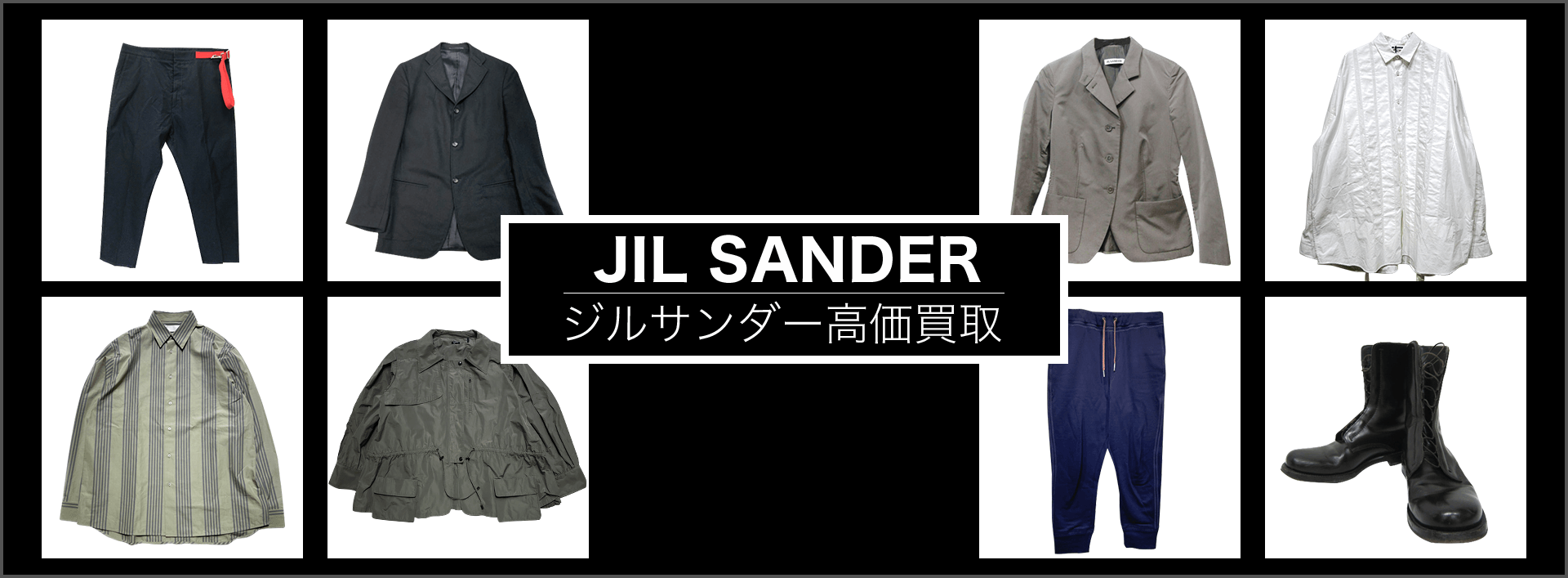 JIL SANDER(ジルサンダー)高価買取