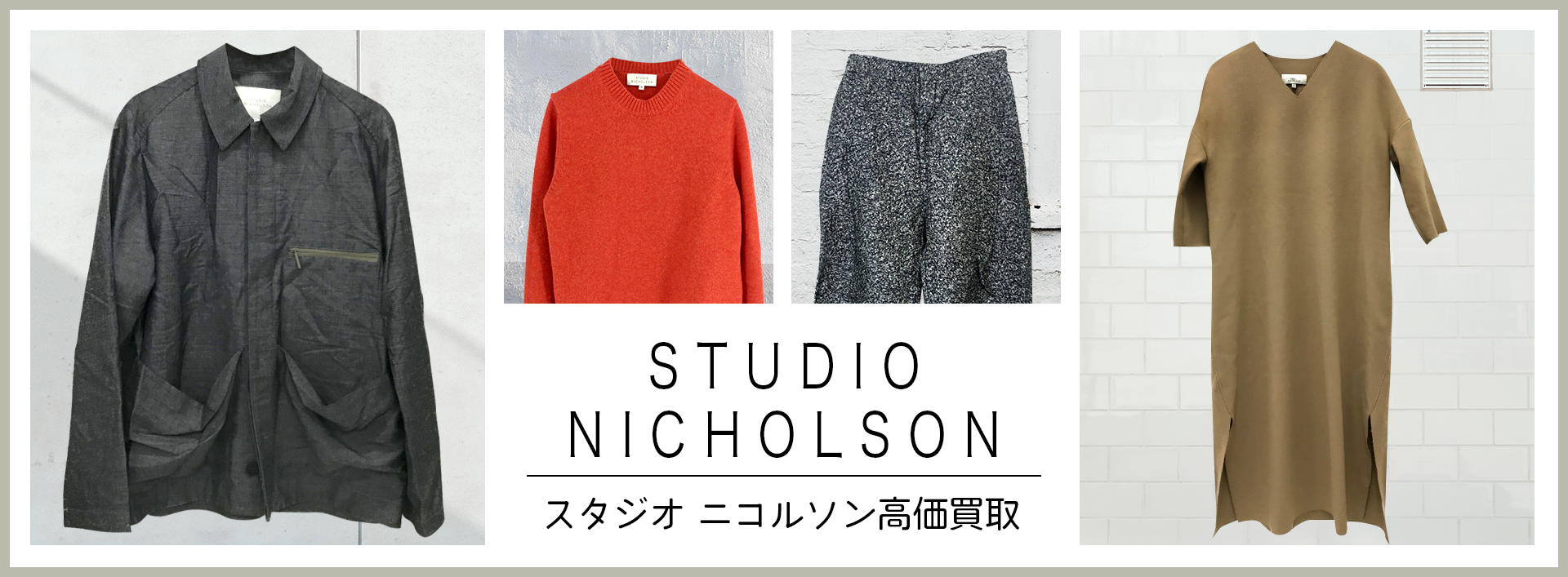 STUDIO NICHOLSON(スタジオニコルソン)高価買取