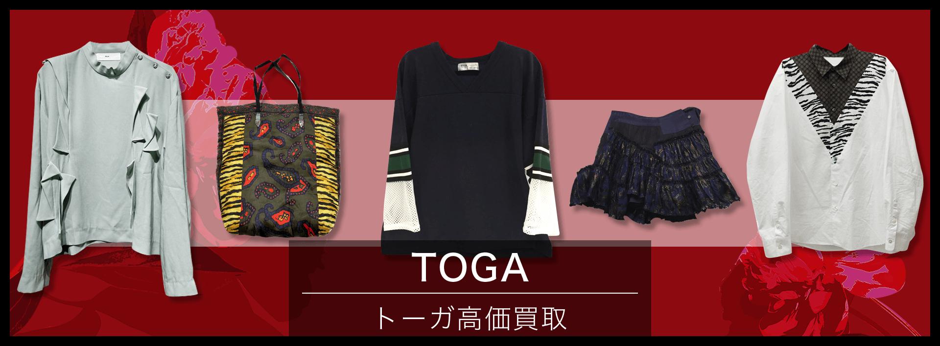 TOGA(トーガ)高価買取